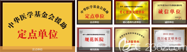 成都华西黄褐斑医学研究院荣誉
