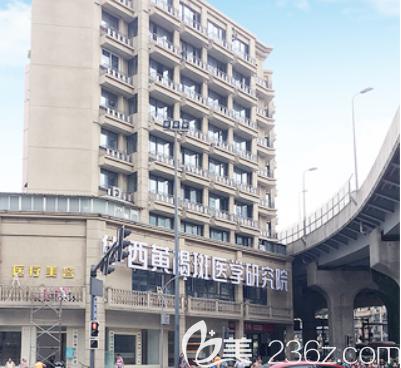 (成都华西黄褐斑医学研究院外观