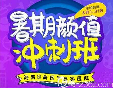 海南华美8月暑期颜值冲刺班优惠来袭,韩式双眼皮仅需980元,师生到院可享8.8折特惠哦!活动海报五