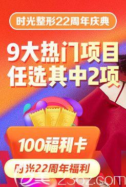 杭州时光22周年庆感恩福利卡 仅需100元即可得价值3508元大礼包