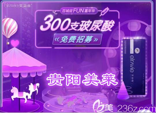 贵阳美莱整形美容医院300支艾莉薇玻尿酸注射对象全城免费招募中!