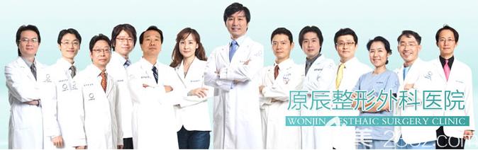 韩国原辰整形外科医疗团队