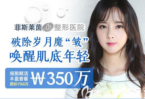韩国菲斯莱茵8月优惠来袭 原价44000元的细胞赋活丰盈美肤套餐现仅需21000元