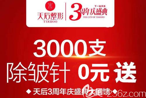 郑州天后整形8月3周年特惠除皱针0元送还有激光祛斑880吸脂333等你体验