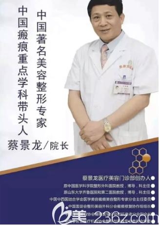 蔡景龙医生