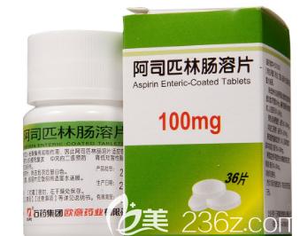 阿司匹林药物图片