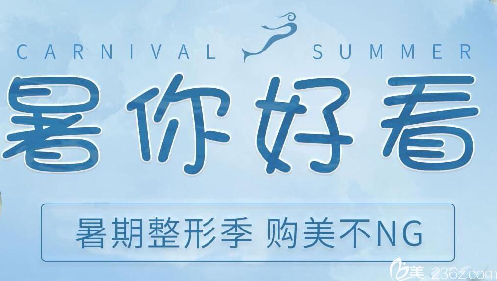 杭州美莱暑期优惠活动