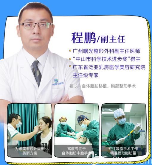 广州曙光整形医院程鹏副主任