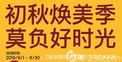郑州华领9月初秋焕美季 去眼袋980元起师生来院享85折莫负好时光