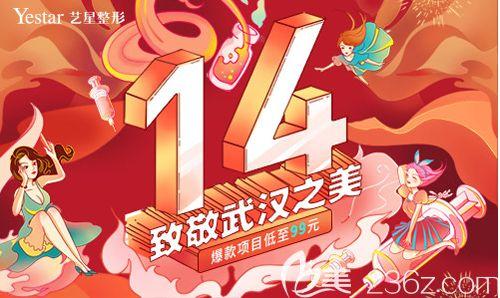 武汉塑美省钱攻略贴:9月艺星整形优惠价钱大放送,爆款项目低到99元V脸注射才要1280元