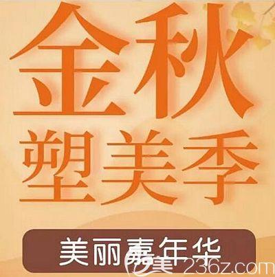 安阳婷淇做双眼皮和膨体假体隆鼻的费用在这份9月整形优惠价格表中有表明