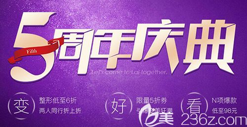杭州美莱5周年庆典,眼综合5800元起鼻综合9800元起闺蜜同行更享6折优惠活动海报五
