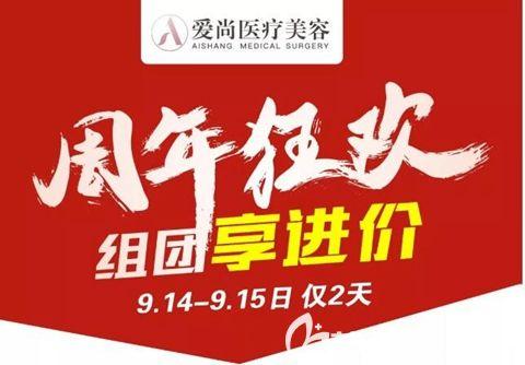 9月14-15日洛阳爱尚周年院庆活动要开始了 玻尿酸480元尽享抄底价