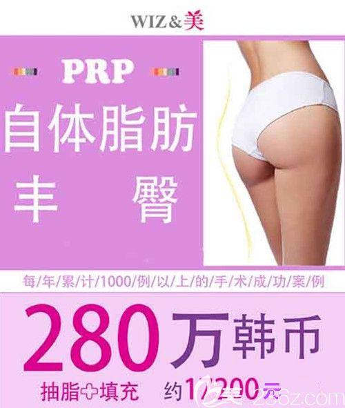 韩国WIZ&美整形外科秋季整形优惠活动PRP脂肪填充丰臀仅需172000元起