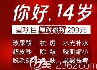 宁波艺星14周年庆专场预售活动:玻尿酸/祛斑/祛痘/瘦脸等十大精品299元起