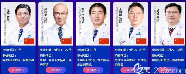 广州曙光国庆节22周年庆典坐诊医生