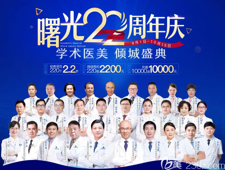 广州曙光国庆节22周年庆典优惠活动
