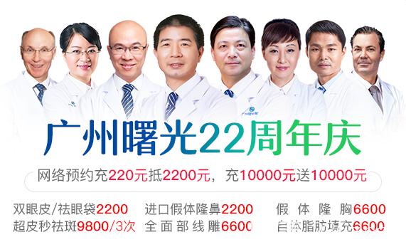 广州曙光国庆22周年庆典优惠整形价格表 双眼皮隆鼻隆胸6600元起口腔牙齿矫正18000元起
