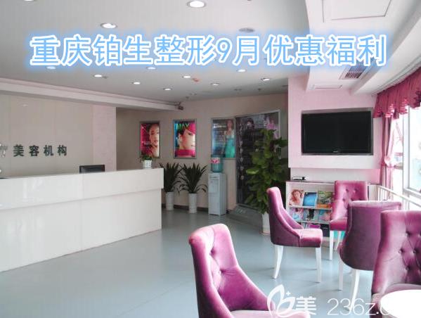 公布重庆铂生医疗美容门诊部9月六大优惠福利!