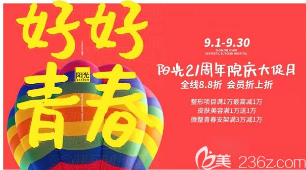 深圳阳光整形医院9月周年庆整形价格表全线8.8折 双眼皮880元起假体隆胸16800元起