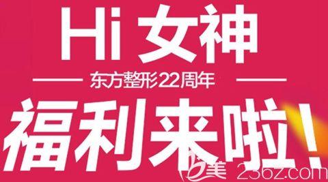 """福利来了 郑州东方整形22周年院庆活动启幕双眼皮822元起""""潮""""我看"""