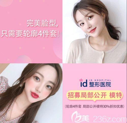 韩国ID招募局部整形公开模特 面部轮廓四件套全额30%优惠