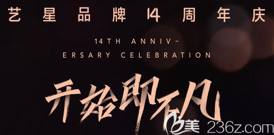 北京艺星14周年庆整形特惠活动 祛眼袋2966元起,水动力吸脂2580元起