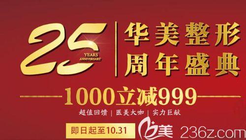 错过国庆优惠没关系,蚌埠华美25周年优惠活动火热开启1000立减999吸脂只要680活动海报五