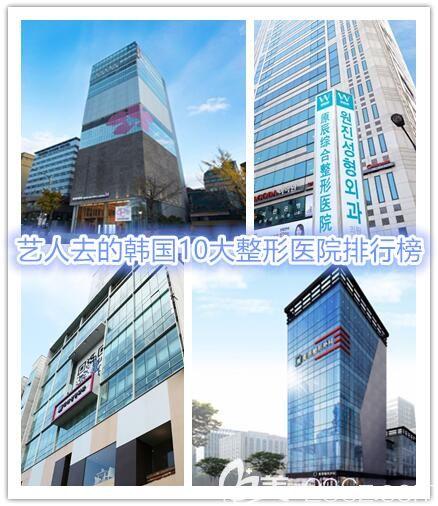 韩国整形医院排名前十