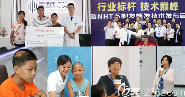 深圳青逸植发医院公益援助行动