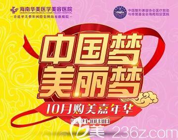 海南华美10月购美嘉年华优惠活动,眼综合6800元,韩式小翘鼻1980元,闺蜜同行送好礼!