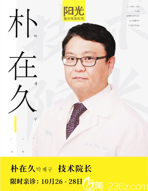 韩国朴在久院长于10月26-28日坐诊深圳阳光整形医院