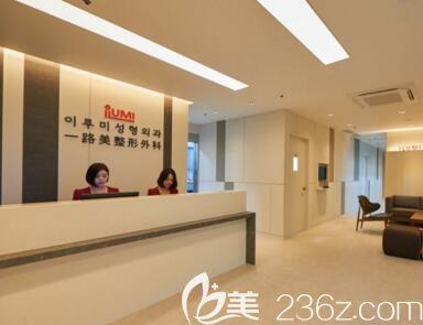韩国一路美整形外科医院前台