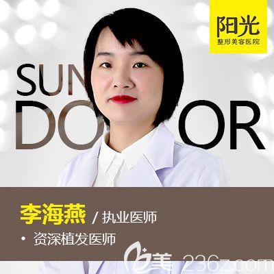 深圳阳光整形医院植发医生李海燕