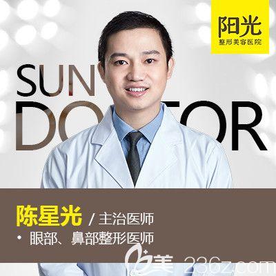 深圳阳光整形医院双眼皮做的好的陈星光医生
