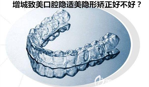 致美口腔作为广州增城比较好的牙科机构隐适美隐形矫正怎么样呢?速来了解下