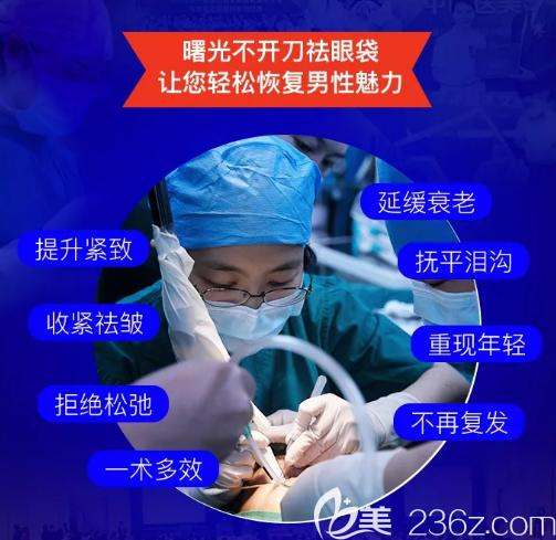 广州曙光整形医院不开刀祛眼袋技术优势