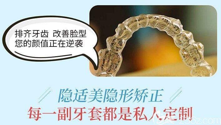 杭州做隐形矫正得多少钱?全好口腔隐形牙套价格2.4万起