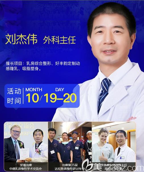 广州曙光祛眼袋医生刘杰伟医生