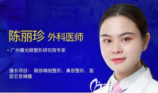 广州曙光祛眼袋医生陈丽珍