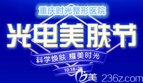 重庆时光整形医院光电美肤专场开启!热门项目优惠低到0.5折!