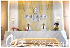 深圳南雅医疗美容