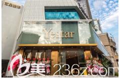 深圳yestar艺星整形医院