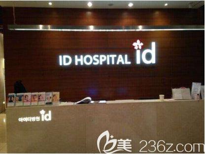 韩国ID医院前台