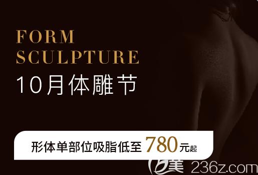 北京艺美10月体雕节整形送福利!形体单部位吸脂780元起王东等亲诊