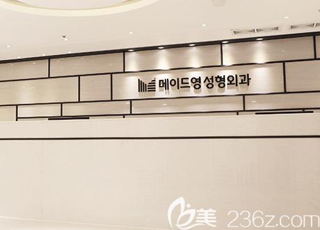 韩国美迪莹整形外科医院环境