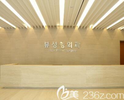 韩国必妩整形医院环境照