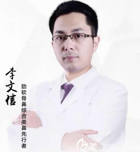 福州台江整形外科医生李文信