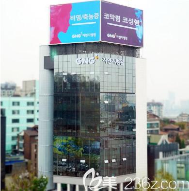 韩国GNG医院