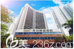 深圳鹏程医院
